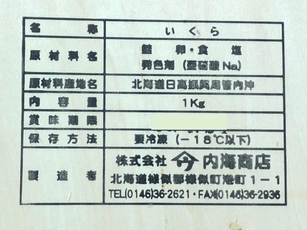 塩 いくら1�入り【北海道日高産】◇お得な配送設定あり(3箱まで同梱可能)◇