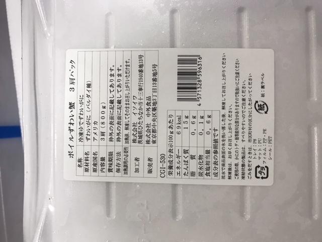 ずわいがに アメリカ産 【3肩 1パック 800g入り×6パック】 大容量 【冷凍便】