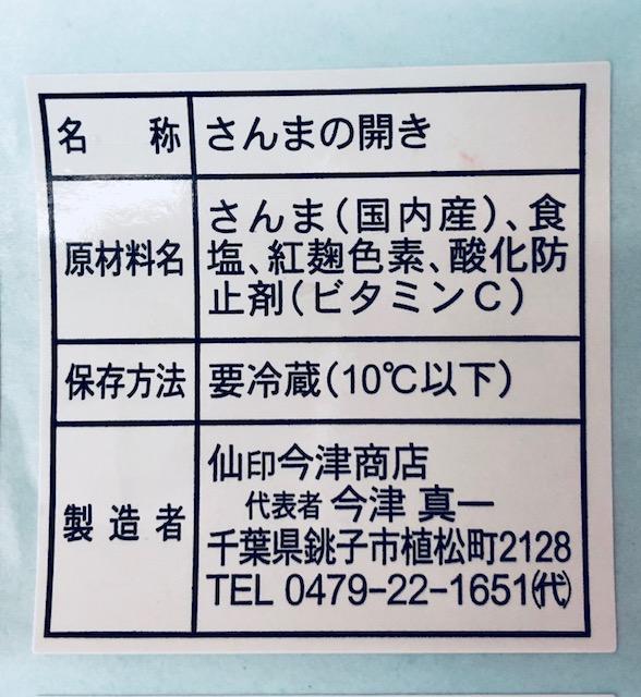 北海さんま開き【50枚入り】