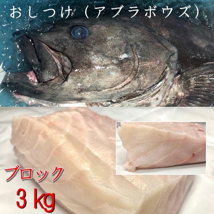 おしつけ ( あぶらぼうず )手切り チルド3kg 【ブロック】 【幻の魚・うまい・脂あります!】寿司・酢みそ和え・酢漬け・煮付け・お鍋【冷蔵便】