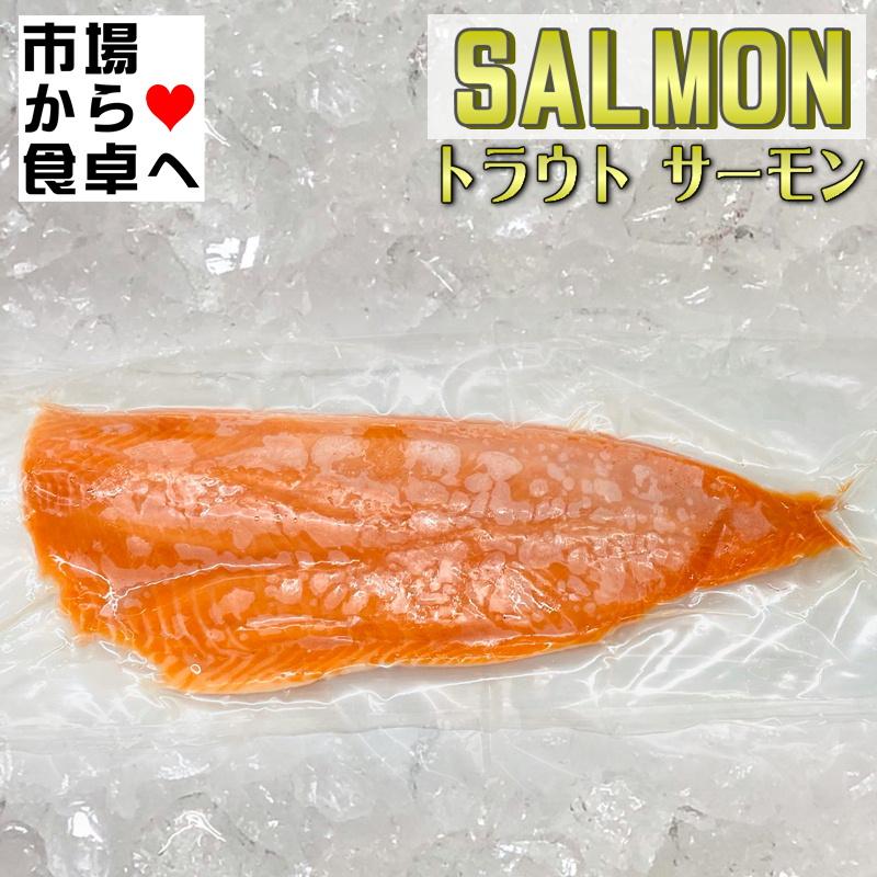 サーモン トラウト フィーレ 1枚約800g×2枚・トリムE(皮なし・骨取り)刺身用、脂あります。サラダ・刺身・お寿司などでお召し上がりください【冷凍便】