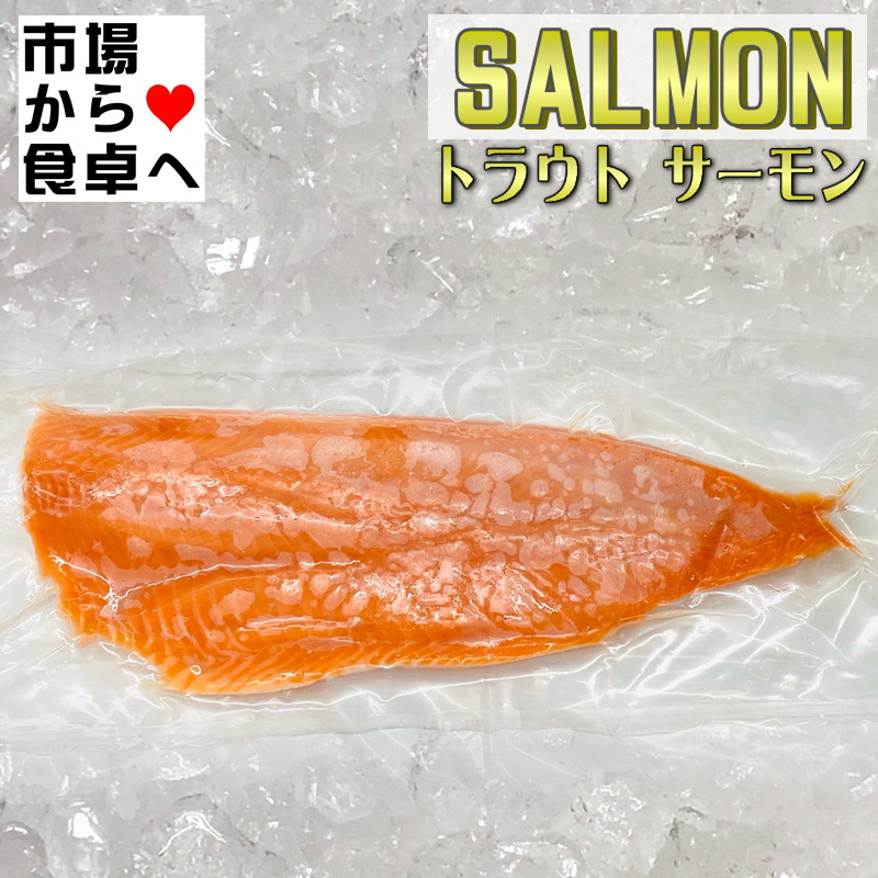 サーモン トラウト フィーレ 1枚約800g×5枚・トリムE(皮なし・骨取り)刺身用、脂あります。サラダ・刺身・お寿司などでお召し上がりください【冷凍便】