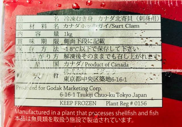 ほっき貝 ・ 北寄貝  1kg 刺身用 むき身【寿司・サラダ・和え物に】バラ凍結IQF加工【冷凍便】