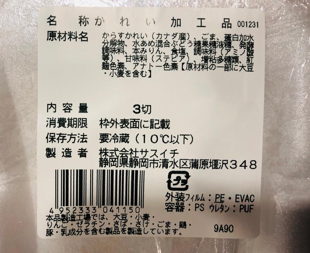 かれいミリン3切れ入り×8パック【フライパンで簡単調理】脂あります。身離れがよく食べやすいです
