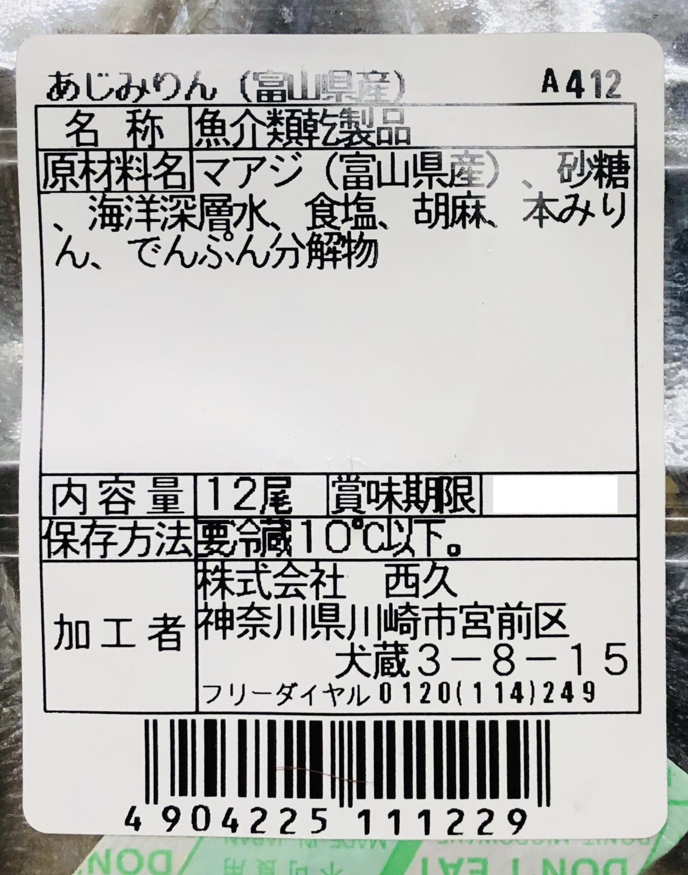あじみりん 12尾 【酒の肴に最適】◇お得な配送設定あり(10袋まで同梱可能)【冷蔵便】