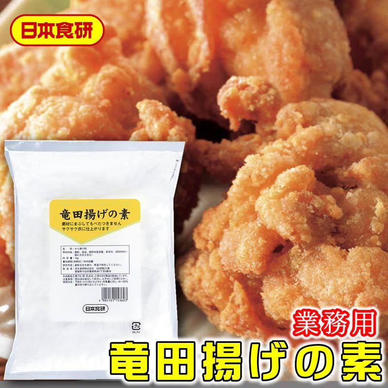 竜田揚げ の素 1kg 日本食研 下味の付いたお肉に混ぜ込み揚げるだけで、竜田揚げが作れます。
