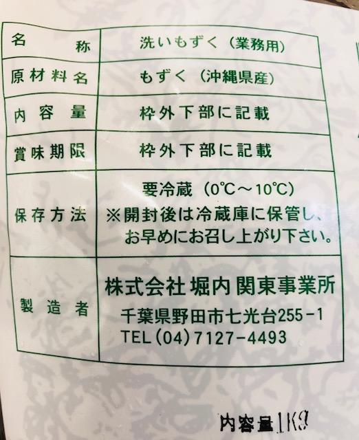 洗いもずく(沖縄県産)【1袋1kg】 ◇お得な送料設定あり(4個まで同梱可能)