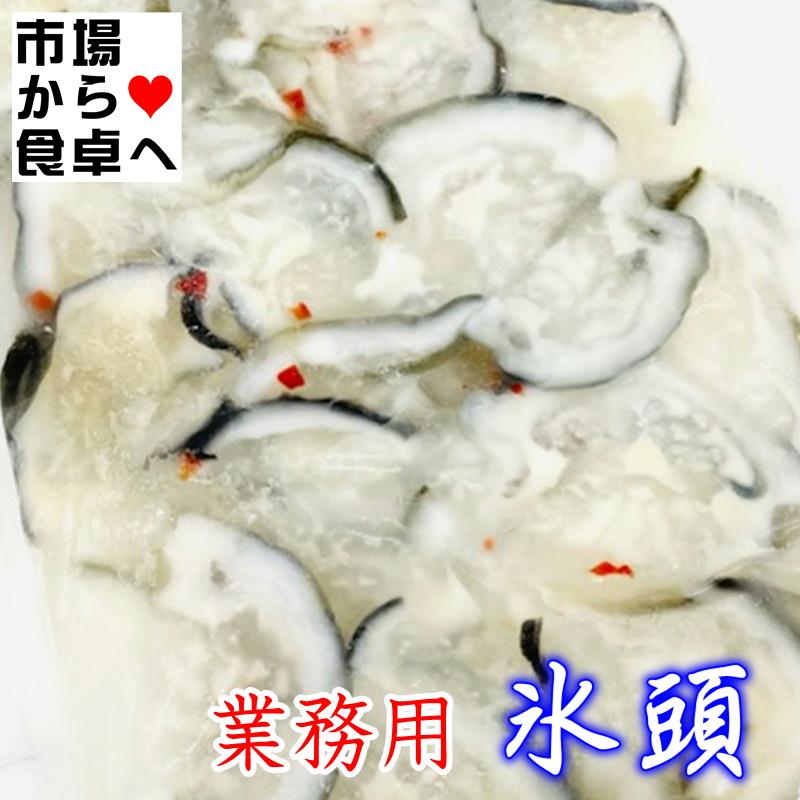 氷頭 なます 500g入り×2 (1kg)【お通し・おせち】(冷凍便)