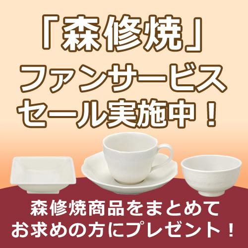 【森修焼特典】森修焼 なかよしセット(プレート、マグカップ、茶わん、スプーン(さかな・とり)の計5点) ※送料無料(一部地域を除く)