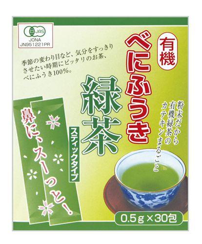 【お買上特典】 有機べにふうき緑茶(スティックタイプ)粉末 15g(0.5g×30包) 【永田茶園】