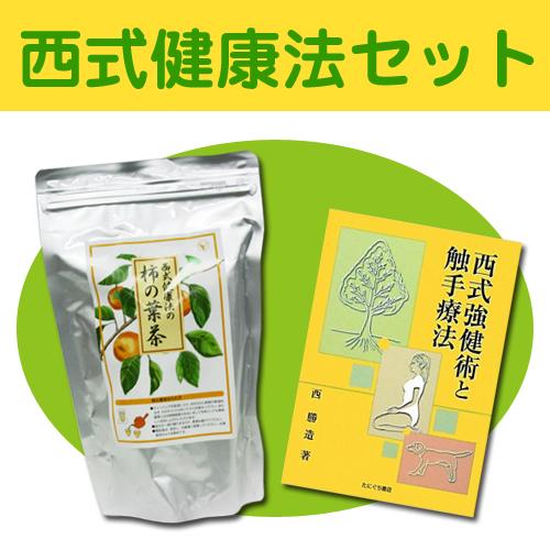 【特価】西式健康法セット(柿の葉茶+書籍 西式強健術と触手療法) ※送料無料(一部地域を除く)