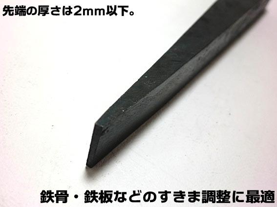 【鉄 楔】【クサビ】穴付き 150mm 鉄骨 鉄板などのすきま調整に最適【割矢 鉄矢 くさび】【鉄骨鳶 職人向け 鳶 道具 工具】