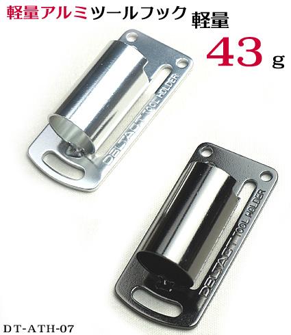 【超軽量アルミ仕様】  ツールフック 工具差し  DT-ATH-07<BR>軽量アルミ・60mm巾対応・落下防止用穴付き<BR>