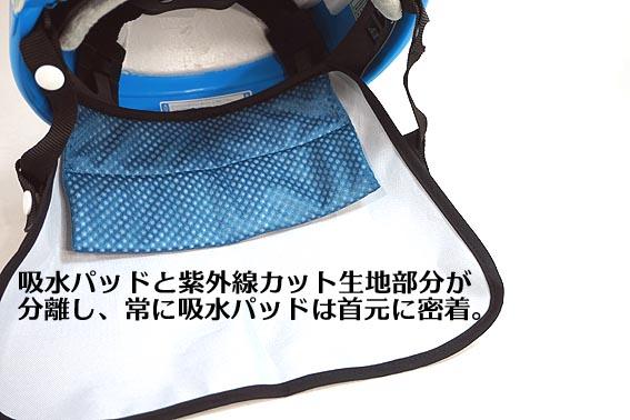 【プロップ】【熱中症対策】そ〜かいくんW ワイド首筋を熱から守るそーかいくん【ヘルメット装着用】【メール便対応4個まで可】【そうかいくん】