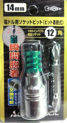 【スーパーツール】DSB14電ドル用ソケット着脱式ビット【14mm】 【寅壱・関東鳶職人向け工具】