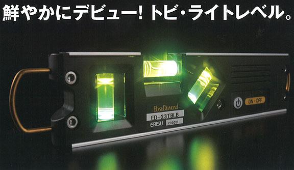 【エビス】水平器230mm 鳶LEDライトレベル ED-23TBLB (ブラック)【鳶レベル】【足場組立用】【寅壱・関東鳶職人向け工具】