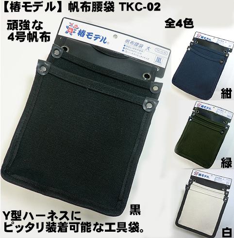 【椿モデル】【特注】TKC-02 帆布腰袋(道具袋) 肉厚な4号帆布仕様 タイタンY型ハーネス用補助ベルトへ装着可能な腰袋