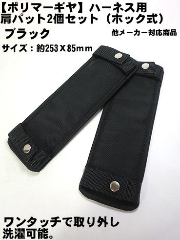【ポリマーギヤ】肩パット2個セット(ホック式)ブラック【安全帯付属品】