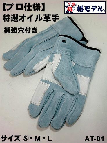 【椿モデル】【特選 プロ仕様 オイル革手 補強穴付き】[1双単位] AT-01 背縫い S・M・Lサイズ(オイル加工手袋 背縫い)(XO オイル皮手 関連品)