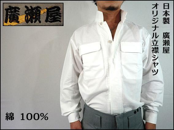 【廣瀬屋】【日本製】綿100% 立ち襟シャツ 白 オリジナル立ち襟シャツ 祭り着・仕事着・肌着にも粋に着こなせる。