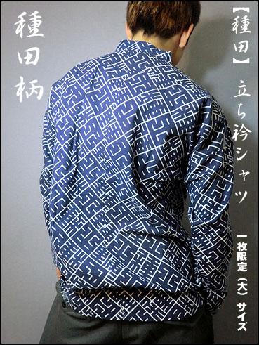 【種田】【限定品】立ち襟シャツ Lサイズ 東京種田【磯貝商店】オリジナル立ち襟シャツ 祭り着・仕事着・肌着にも粋に着こなせる。
