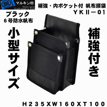 【 マルキン印 】YK2-1 黒【小型タイプ 補強付き】 帆布腰袋(道具袋) 6号帆布仕様 切込入りでY型ハーネスに装着可能な腰袋