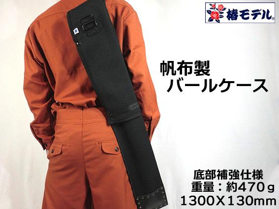 【椿モデル】帆布 バールケース TBK-1200 現場への通勤に便利な肩掛け収納袋【寅壱・関東鳶職人向け工具】