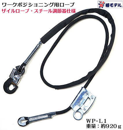 【椿モデル】【ザイル・スチール調節器タイプ】ワークポジショニング用 ロープ  WP-L1(通信線・送電線・配電線 等 工事用  )ワークポジショニング用器具 安全帯