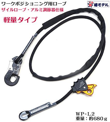 【椿モデル】【ザイル・アルミ調節器タイプ】ワークポジショニング用 ロープ  WP-L2