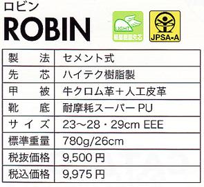 【レビューを書いて送料無料】【JPSA A種】【ロビン】ディアドラ安全靴スニーカー 【ROBIN】JPSA A種合格品セーフティーシューズ【作業用安全靴】(RB-11)(RB-22)(RB-213)