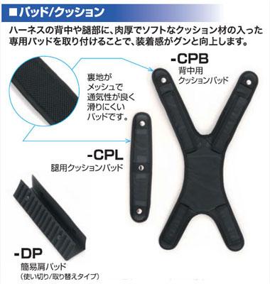 【タイタン】ハーネス背中用クッションパットCPB【安全帯付属品】