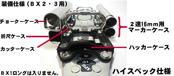 【MIKI 特注ハイスペックモデル】【SPH1U-B型】ハッカーケース (ハッカー・カッター・折尺・16mmマーカーX2・チョークケース付き)【三貴】 【寅壱・関東鳶・鉄筋職人向け工具】