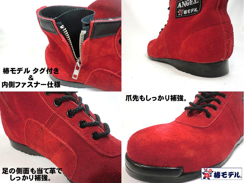 【 椿モデル 】CHS29 【茜 ベロア 改】編上 ミドルカット 高所用安全靴  レッド 【JIS規格 ANGEL】(エンゼル安全靴)