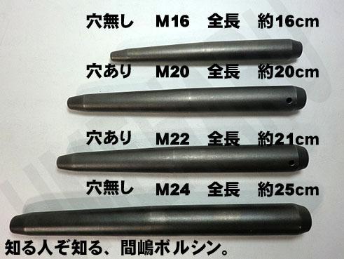 【希少品】【間嶋】ボルシン (ヨセポンチ) 全4サイズ【M16 M20 M22 M24】【寅壱・関東鳶職人向け工具】