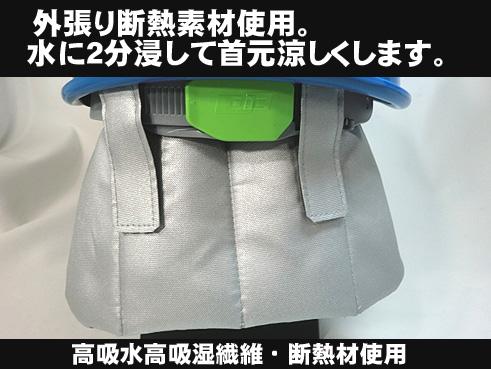 【プロップ】【熱中症対策】そ〜かいくんII 首筋を熱から守るそーかいくんII 【ヘルメット装着用】【メール便対応4個まで可】【そうかいくん】