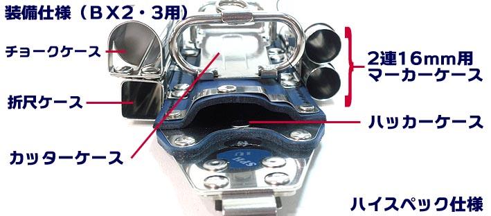 【MIKI 特注ハイスペックモデル】【SPH1U-BU型 青】ハッカーケース (ハッカー・カッター・折尺・16mmマーカーX2・チョークケース付き)【三貴】 【寅壱・関東鳶・鉄筋職人向け工具】