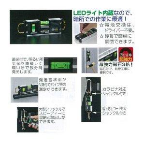 【エビス】水平器160mm 鳶 LEDライト レベル ED-16TBLB (ブラック)【鳶レベル】【足場組立用】【寅壱・関東鳶職人向け工具】