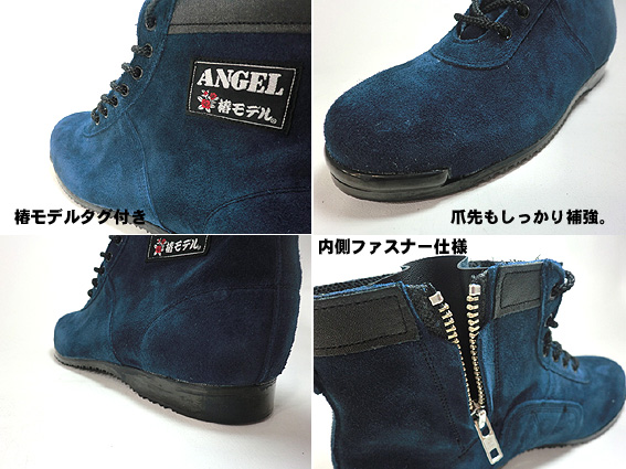 【 椿モデル 】CHS29 【蒼 ベロア 改】編上 ミドルカット 高所用安全靴  ブルー 【JIS規格 ANGEL】(エンゼル安全靴)