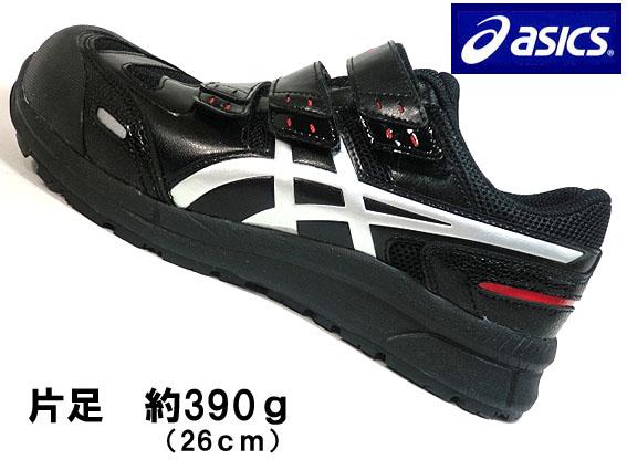 【送料無料】アシックス 安全靴 スニーカーマジックタイプFCP-102 【ブラックXシルバー】ウィンジョブ【作業用安全靴】JSAA規格A種 3E ASICS