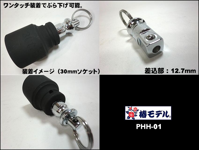【椿モデル】12.7mm用 ソケット 携帯ホルダー PHH-01【インパクトレンチソケット用】 【寅壱・関東鳶職人向け工具】