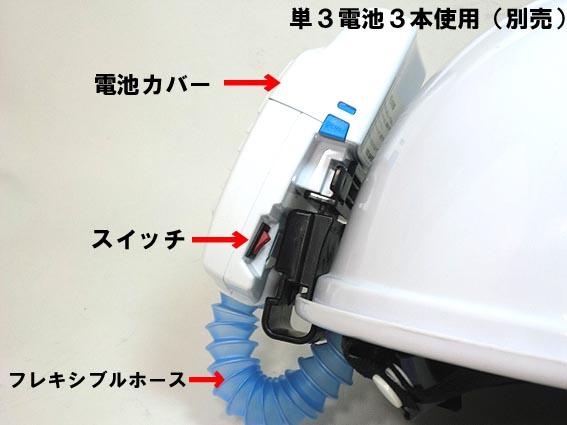 【トーヨーセーフティー】最終入荷【ウィンディー 2】ヘルメット 取付式 送風機 NO.7702【熱中症対策】【空気循環 ヘルメット 空調 関連アイテム】暑い現場の疲労軽減、熱中症対策に。