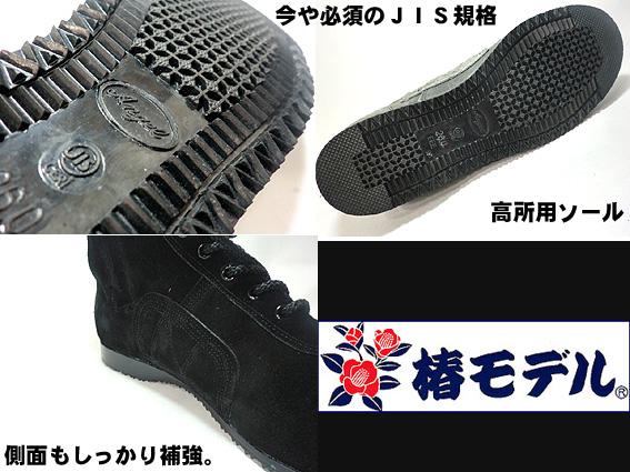 【 椿モデル 】CHS29 【黒ベロア 改】編上 ミドルカット 高所用安全靴  ブラック 【JIS規格 ANGEL】(エンゼル安全靴)
