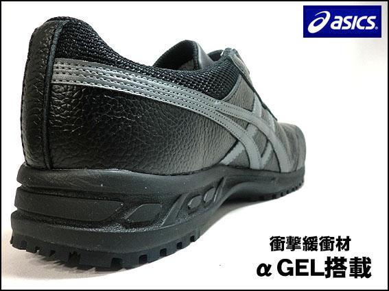 【送料無料】【JIS規格】 アシックス安全靴スニーカー マジックタイプFFR-70S 【ブラックXガンメタル 9075】【作業用安全靴】JIS規格S種(アシックス)ゼネコン仕様 JIS安全靴