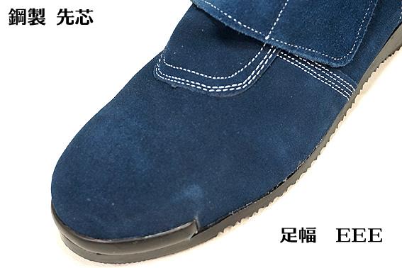 【 エンゼル】B 609【ネイビー】 ベロア 溶接用 高所作業用 安全靴 マジックタイプ <BR>【JIS規格 ANGEL】(エンゼル安全靴)<BR>