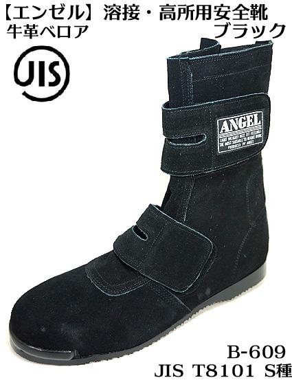 【 エンゼル】B 609【ブラック】 ベロア 溶接用 高所作業用 安全靴 マジックタイプ <BR>【JIS規格 ANGEL】(エンゼル安全靴)<BR>