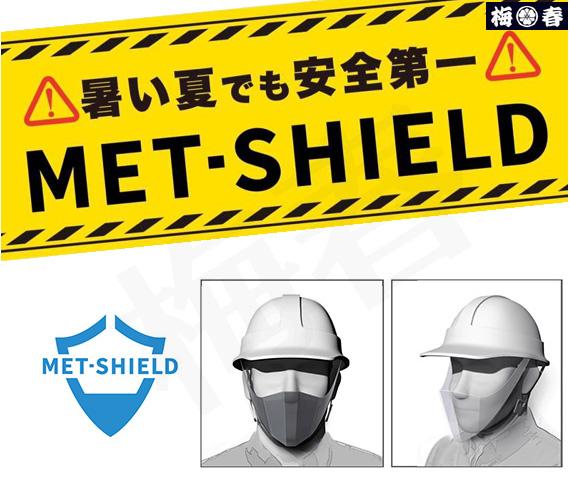 メット・シールド 作業ヘルメット用 シールド MET-SHIELD 内側抗菌加工・約99%UVカット率MS-1【ウイルス 飛沫・熱中症対策】ヘルメット 付属品 八欧産業