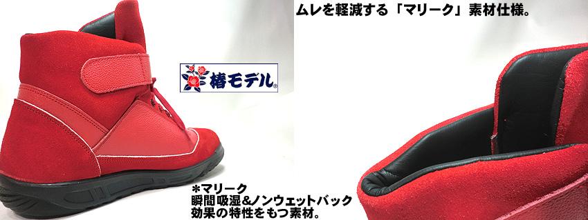 【 椿モデル 】AG-22 【椿 レッド】 安全靴 中編上 <BR>【JIS規格 AOKI】(エンゼル安全靴)<BR>