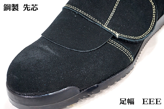 【ノサックス】高所作業用 安全靴 鍛冶鳶 KT 207 かじ鳶【JIS規格S種合格品】
