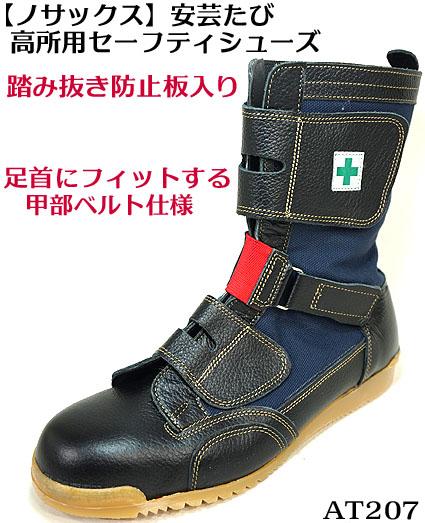【ノサックス】高所作業用安全靴 安芸たび AT-207 セーフティシューズ<BR>