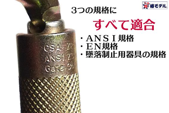 【椿モデル】スチールカラビナ 変D型  41kN ツイストロック付き TC-4<BR>3規格適合品【ANSI規格・EN規格・墜落制止用器具 付属品】